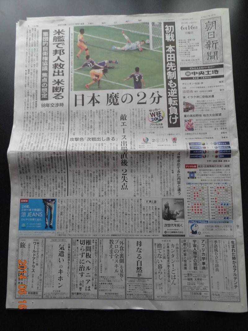 ... 朝刊 朝日新聞) 東日本大震災