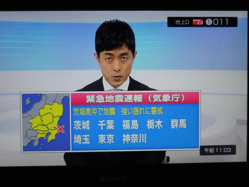 速報 今日 地震 緊急